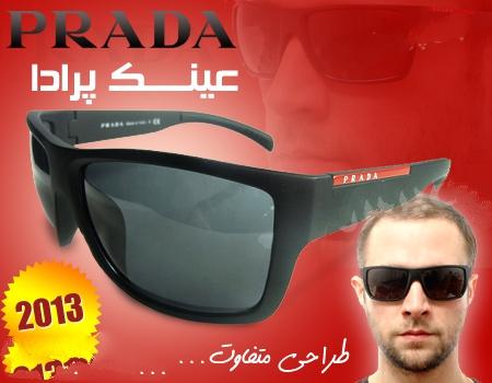 خرید عینک آفتابی ویفری پرادا