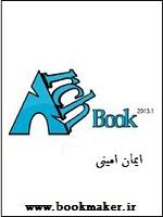 دانلود کتاب آموزش آرچ لینوکس