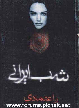دانلود رمان شب ایرانی