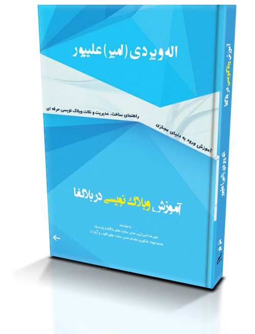 کتاب آموزش وبلاگنویسی در بلاگفا - امیر علیپور