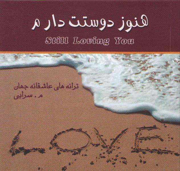 still loving you - mohammad sarabi - هنوز دوستت دارم - محمد سرابی