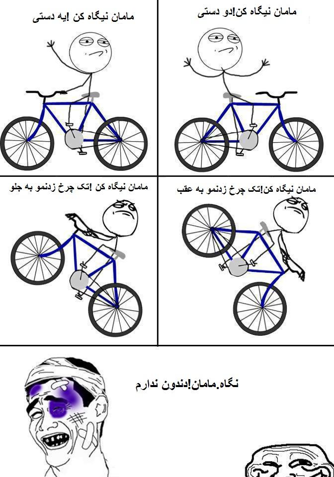 ترول دوچرخه سواری