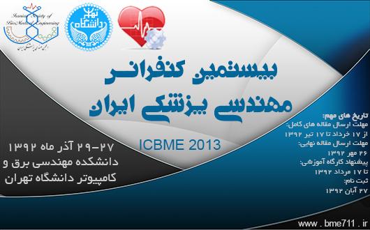 بیستمین کنفرانس مهندسی پزشکی ایران (ICBME 2013)