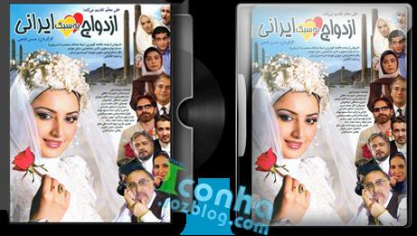 آیکن های فیلم ازدواج به سبک ایرانی