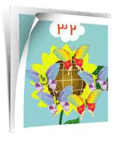 معمای پروانه ها و سه گل