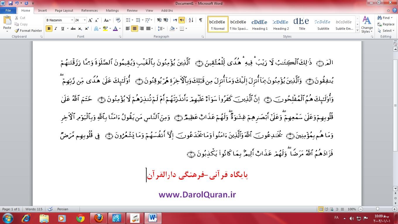 دانلود نرم افزار Quran in Word 1.3 - قرآن کریم در word