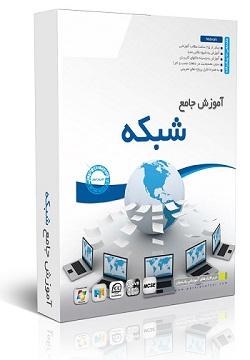خرید آموزش شبکه