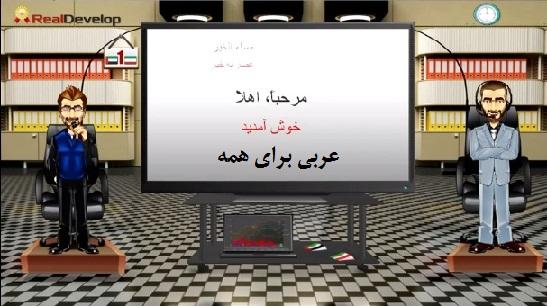آموزش مکالمه عربی با فیلم
