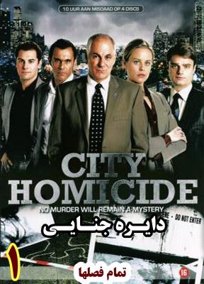 سریال دایره جنایی (تمام فصلها) -دوبله فارسی (صداوسیما)