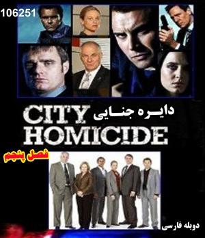 خرید سریال دایره جنایی (فصل پنجم) -دوبله فارسی