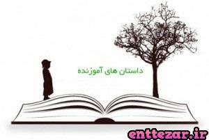 www.enttezar.ir
