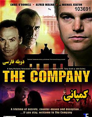 سریال کمپانی (دوبله فارسی)