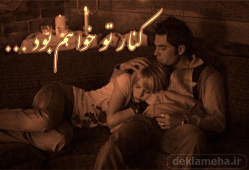 کنار تو خواهم ماند - عکس عاشقانه احساسی-در آغوش