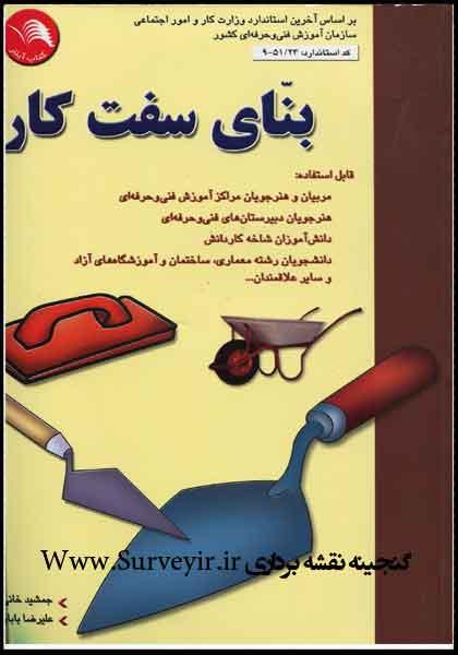 کتاب آموزش بنای سفت کار