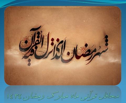 [عکس: M_Ramazan.jpg]