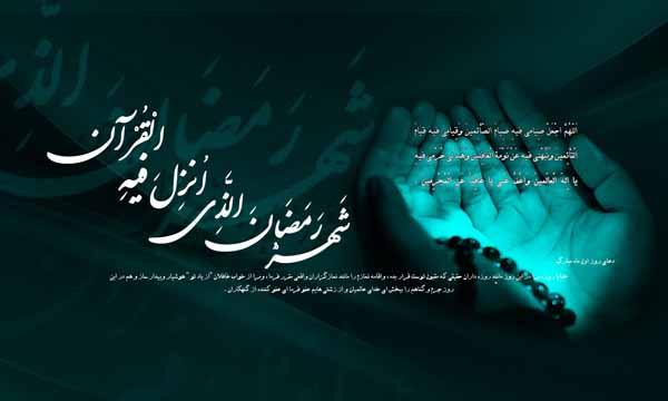 موعودشناسی: رمضان بهار دعا برای امام زمان عج