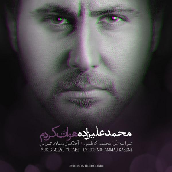 Mohammad Alizadeh - Havato Kardam