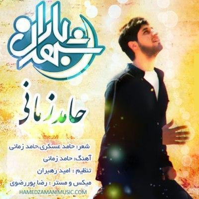 Hamed Zamani - Shahre Baran