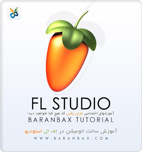 آموزش ساخت اتومیشن در FL Studio