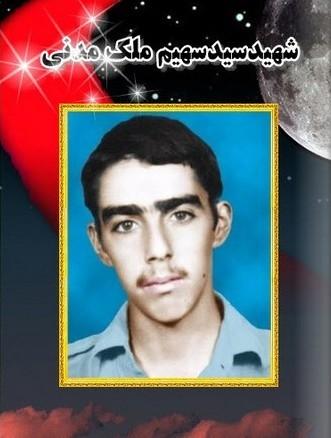 زندگینامه شهید سید سهیم ملک مدنی نیاکی