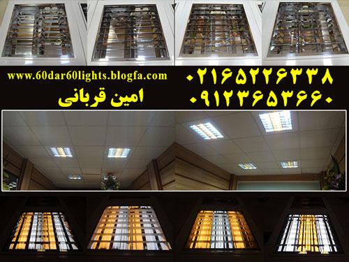 تولید و فروش چراغ مهتابی سقف کاذب ، چراغ مهتابی سقف کاذب آنودایز