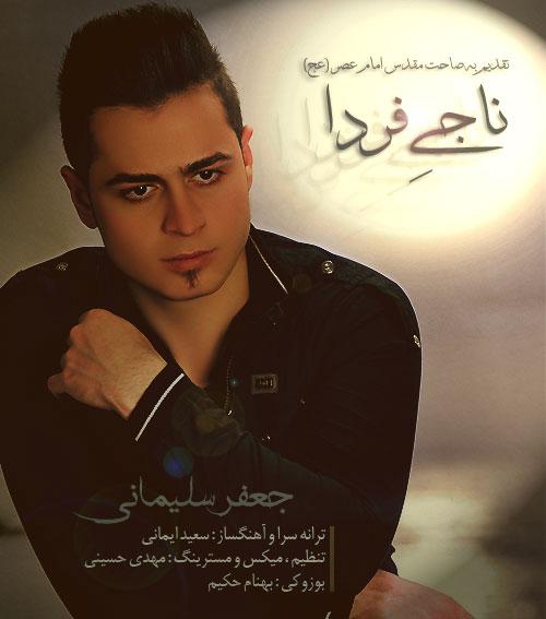 Jafar Soleymani - Najie Farda