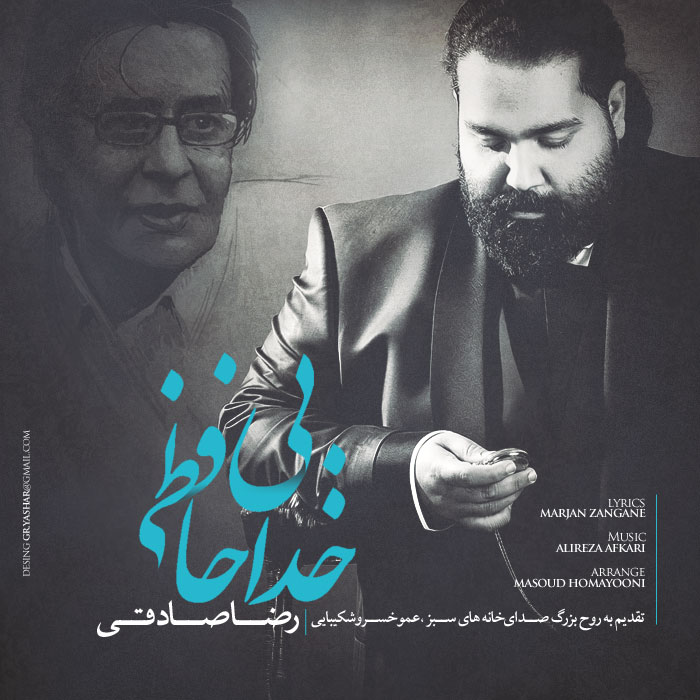 http://s3.picofile.com/file/7854313331/Reza_Sadeghi_2.jpg