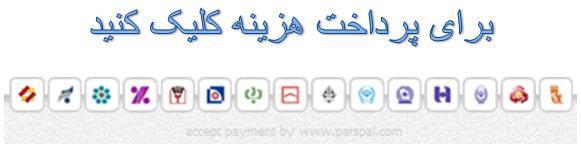پرداخت کنید