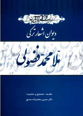 کتابهای دکتر حسین محمدزاده صدیق- دوزگون