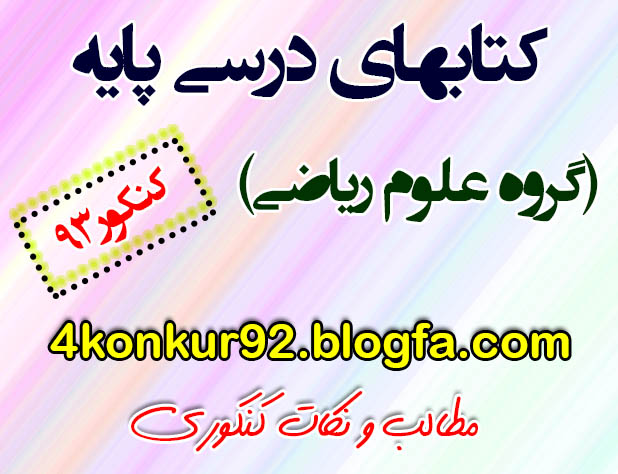 دانلود کتابهای پایه کنکور۹۳| www.4konkur92.blogfa.com