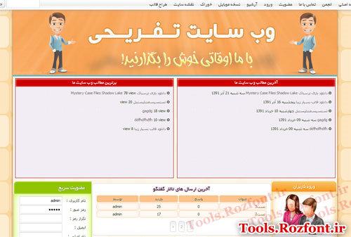 http://s3.picofile.com/file/7873331284/rethree.jpg
