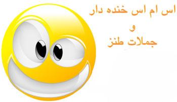 اس ام اس طنز و خنده دار (2)