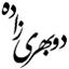 محمد امین دوبهری زاده