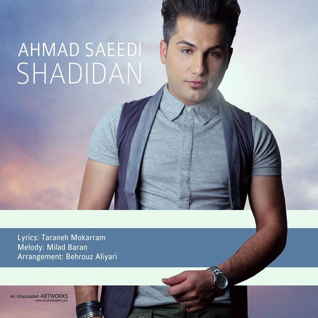 http://s3.picofile.com/file/7880123652/Ahmad_Saeedi_Shadidan.jpg