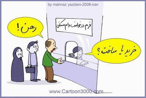 http://s3.picofile.com/file/7880615585/02_ejare_neshiny_Mahnaz_yazdani.jpg