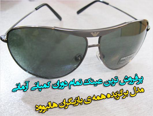 عینک آفتابی مردانه آرمانی اصل