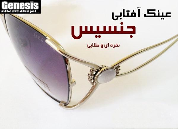 فروش اینترنتی عینک آفتابی زنانه