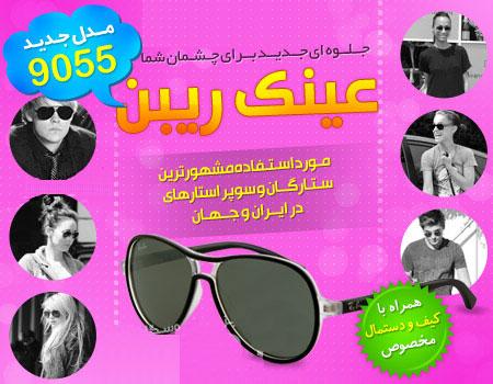 انواع عینک آفتابی مردانه