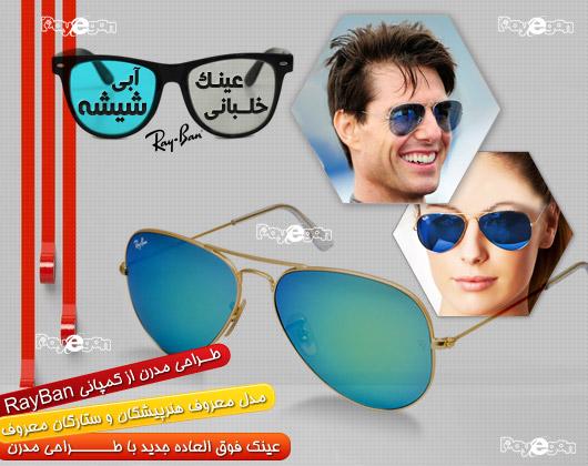 قیمت عینک آفتابی ریبن