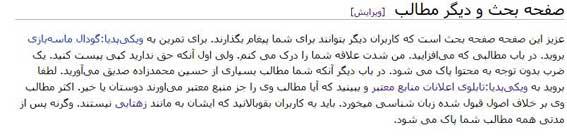 ترکی ستیزی ویکی پدیای فارسی