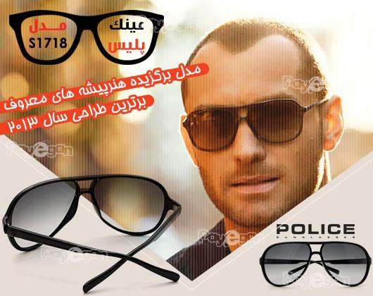عینک  های آفتابی اصل پلیس مدل 1718 , جدیدترین عینکهای آفتابی 2013