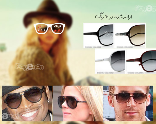 خرید عینک آفتابی پلیس 1718