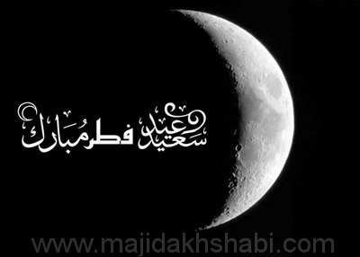 نوشته های کاربران: عید شادمانی