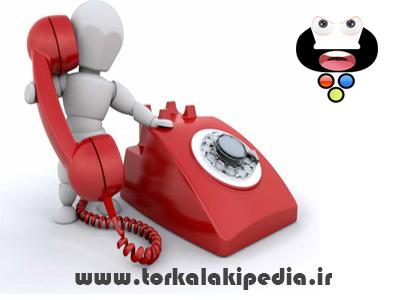 آداب صحبت کردن با تلفن