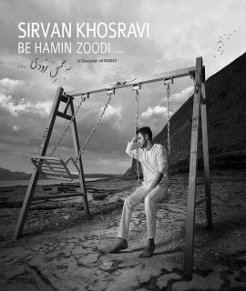 دانلود آهنگ عاشقانه ایرانی سیروان خسروی بنام به همین زودی