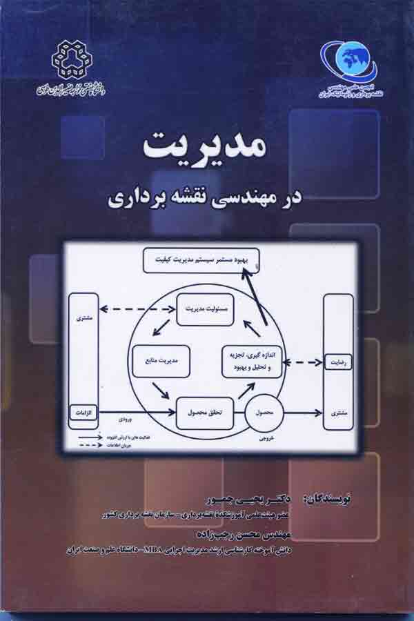 کتاب مدیریت در مهندسی نقشه برداری