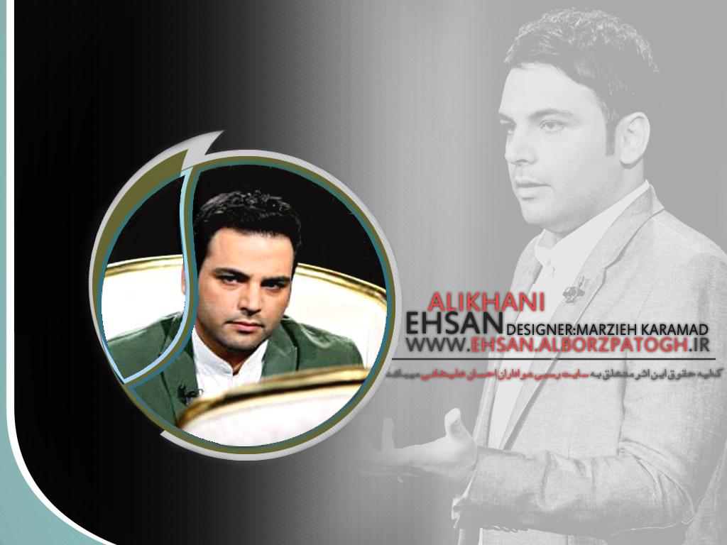 http://s3.picofile.com/file/7885525913/Ekhtesasi_ehsanAlikhani.jpg