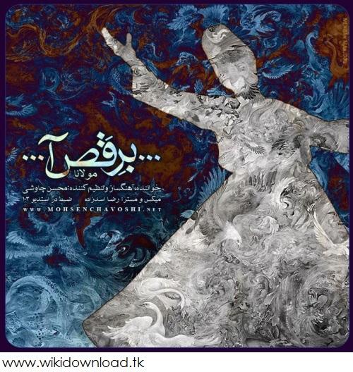 دانلود آهنگ جدید محسن چاوشی به نام برقص آ