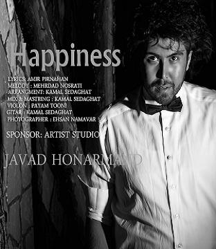 دانلود  آهنگ جدید جواد هنرمند با نام خوشبختی