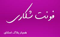 دانلود فونت فارسی شکاری